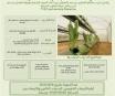 دورة الزراعة العضوية والمائية