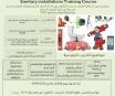 دورة  تدريبية في مجال أعمال السباكة ( التمديدات الصحية )