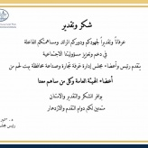 غرفة تجارة و صناعة محافظة بيت لحم تنهي حملة تكريم أعضاء الهيئة العامة و غير الأعضاء