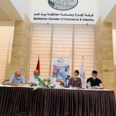 غرفة تجارة وصناعة محافظة بيت لحم ومنظمة العمل ضد الجوع تختتمان تدريبات التوظيف والريادة