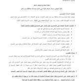 دعوة استدراج عروض أسعار صيانة مصعد غرفة مبنى تجارة وصناعة محافظة بيت لحم