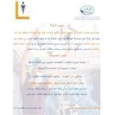 خصومات على رسوم الخدمات الطبية والصحية لأعضاء غرفة تجارة وصناعة محافظة بيت لحم وعائلاتهم.