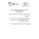 """اعلان طرح عطاءات خاصة بمشروع """" مزيد من فرص العمل للشباب الفلسطيني- تدريبات قصيرة الأمد"""""""