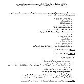 إعلان استقطاب مدربين/ات في تخصصات مهنية وادارية