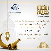 تهنئة بمناسبة حلول شهر رمضان المبارك