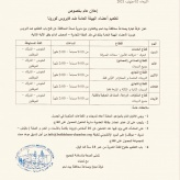 إعلان هام بخصوص تطعيم أعضاء الهيئة العامة ضد فيروس كورونا