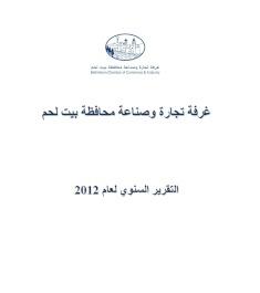 التقرير السنوي لعام 2012