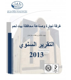 التقرير السنوي لعام 2013