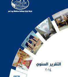 التقرير السنوي لعام 2014