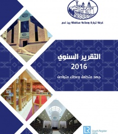 التقرير السنوي لعام 2016