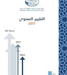 التقرير السنوي لعام 2017