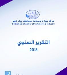 التقرير السنوي لعام 2018