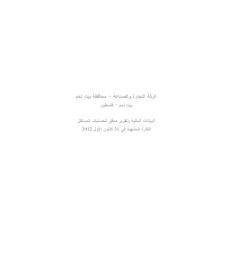 التقرير المالي لعام 2012