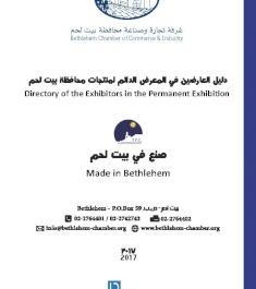 دليل العارضين في المعرض الدائم لمنتجات محافظة بيت لحم