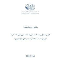 قياس مستوى رضا أعضاء الهيئة العامة حول تقييم أداء غرفة تجارة وصناعة محافظة بيت لحم خلال فترة الطوارئ