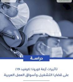 دراسة تأثيرات أزمة كورونا على قضايا التشغيل وأسواق العمل العربية 2020