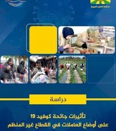 دراسة تأثيرات جائحة كوفيد 19  على أوضاع العاملات في القطاع غير المنظم في المنطة العربية