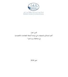 أهم المشاكل والمعيقات التي تواجه أنشطة القطاعات الاقتصادية في محافظة بيت لحم