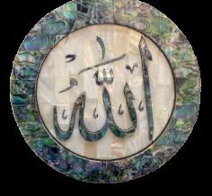 """لوحة """"الله"""" دائرية"""