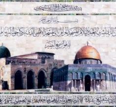 لوحة قبة الصخرة و مسجد الاقصى