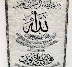 ايات من سور قرانية