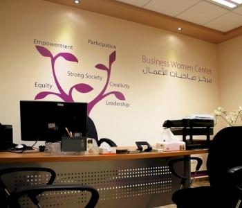 خدمات مركز صاحبات الأعمال