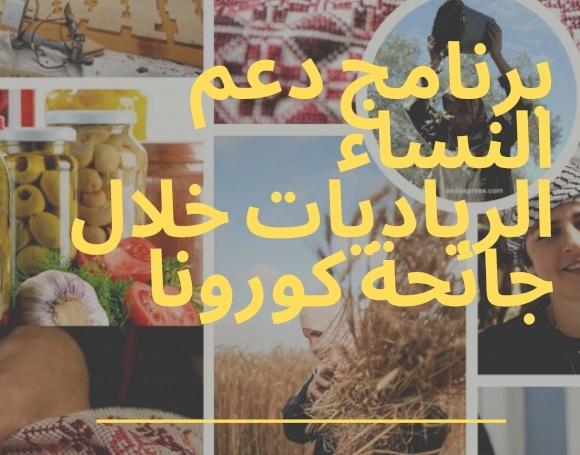 """مشروع """" دعم النساء الرياديات خلال جائحة كوفيد-19 في مُحافظة بيت لحم"""""""