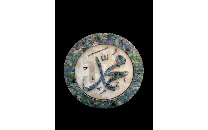 """لوحة  اسم النبي """"محمد"""""""