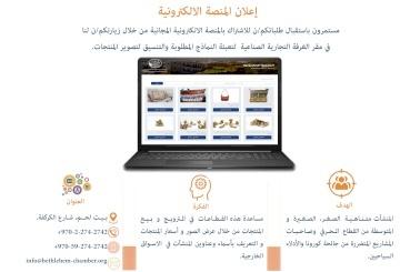 إعلان المنصة الالكترونية