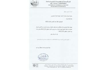 اعلان عطلة عيد الأضحى المبارك 2021