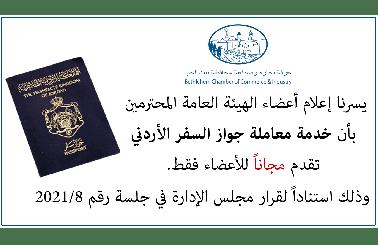 خدمة معاملة جواز السفر الأردني