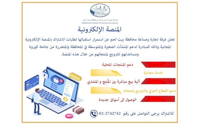 اعلان المنصة الالكترونية