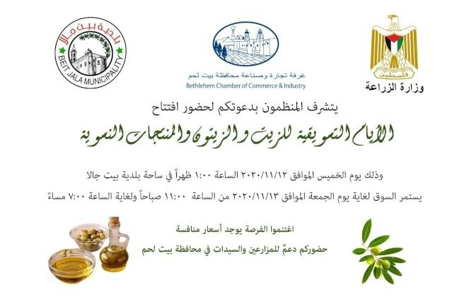 دعوة لزيارة الأيام التسويقية للزيت و الزيتون والمنتجات النسوية