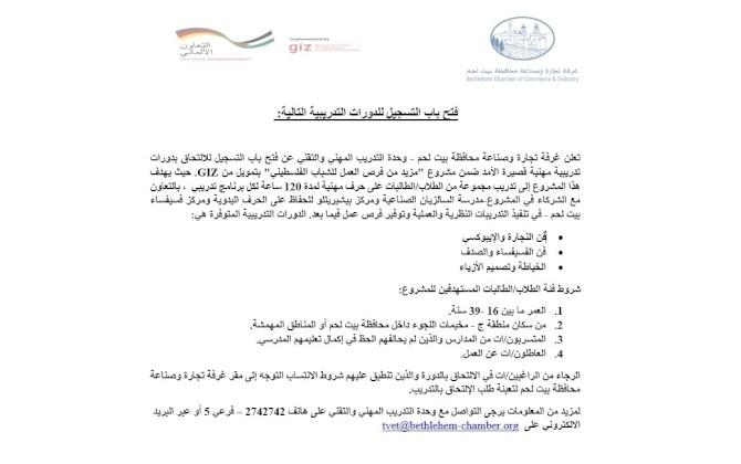 """دورات تدريبية مهنية قصيرة الأمد ضمن مشروع """"مزيد من فرص العمل للشباب الفلسطيني"""""""