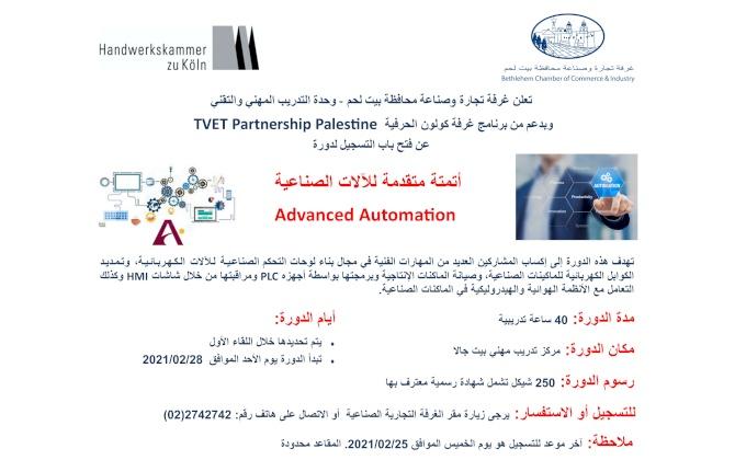 دورة أتمتة متقدمة للآلات الصناعية  Advanced Automation
