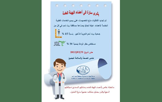 تم تجديد اتفاقيات منح الخصومات على رسوم الخدمات الطبية  المقدمة لأعضاء غرفة تجارة وصناعة محافظة بيت لحم