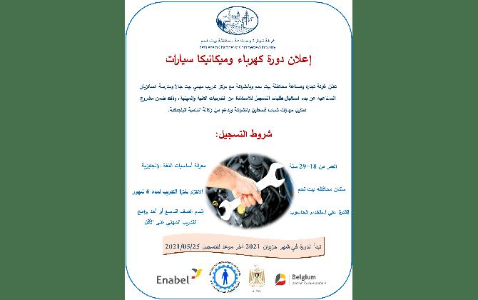 إعلان دورات تدريبية مهنية - مجانية