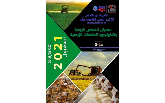 معرض مواد و تكنولوجيا الغذاء و الزراعة