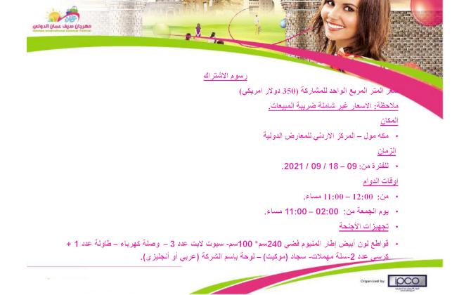 مهرجان صيف عمان الدولي للتسوق