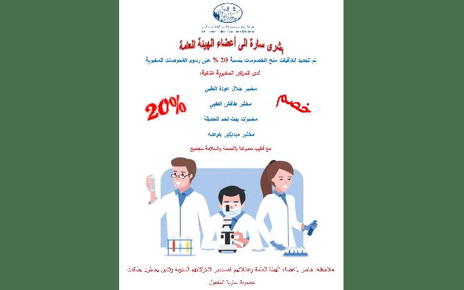خصومات بنسبة 20 % على رسوم الفحوصات المخبرية
