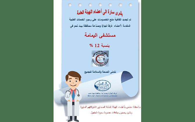 خصومات على رسوم الخدمات الطبية  المقدمة لأعضاء غرفة تجارة وصناعة محافظة بيت لحم