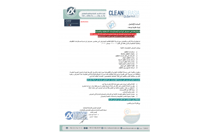 معرض اوراسيا لمستلزمات التنظيف و العناية الشخصية