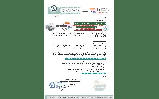 معرض بوابة التصدير الى افريقيا 2021