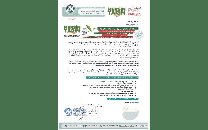 معرض مرسين للزراعة و التربية الحيوانية